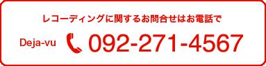 レコーディングに関するお問合せはお電話で:092-271-4567