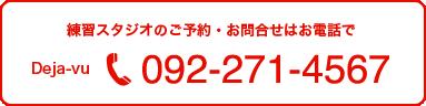 練習スタジオのご予約・お問合せはお電話で:092-271-4567