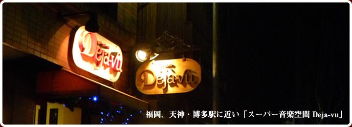 福岡・中洲川端にあるライブレストランDeja-vuでは日替わりで様々なジャンルの生演奏をお楽しみ頂けます。